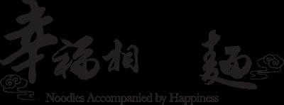 幸福相伴麵_官方網站 回首頁