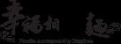 幸福相伴麵_官方網站
