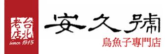 【安久號】烏魚子專賣店 回首頁