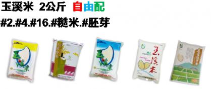 限時促銷新米自由配2公斤(免運費)