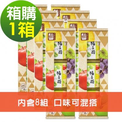 醋桶子-分享礼盒3入组,共8组(可自由搭配口味)
