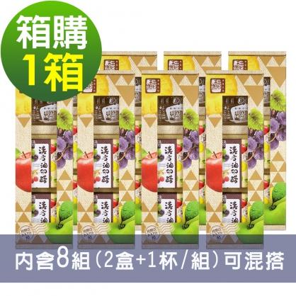 醋桶子-獨享礼盒3入组,共8组(可自由搭配种类)