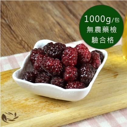 進口急凍莓果-冷凍黑莓1公斤/包