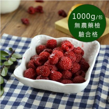 進口急凍莓果-冷凍覆盆莓1公斤/包