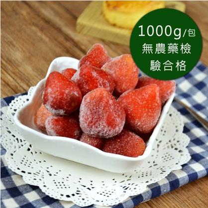 進口急凍莓果-冷凍草莓1公斤/包