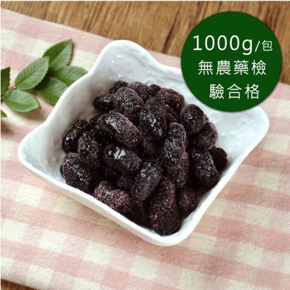进口急冻莓果-冷冻桑椹1公斤/包