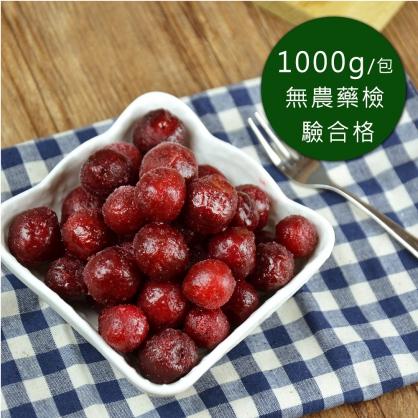 進口急凍莓果-冷凍紅櫻桃1公斤/包
