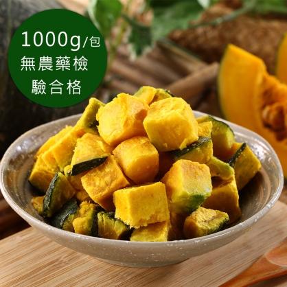 进口急冻莓果-冷冻栗南瓜1公斤/包