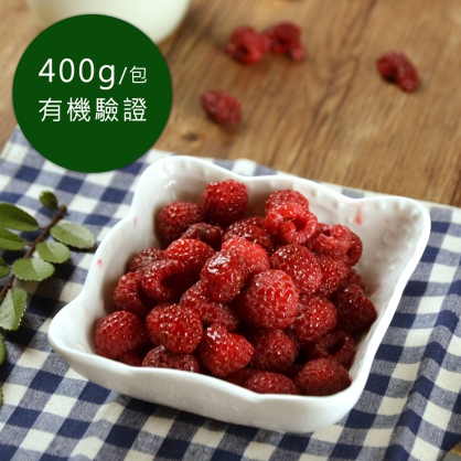 慈心有机驗證_冷冻覆盆莓(400g/包)