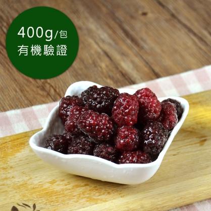 慈心有機驗證_冷凍黑莓(400g/包)