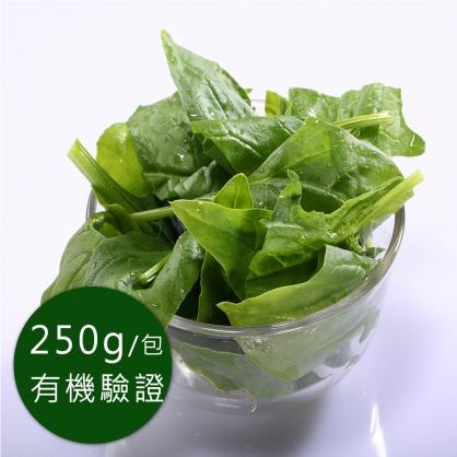 【即期出清】德國有機認證-急凍蔬菜-冷凍菠菜250g/包(效期至2021.9.4_售完不再進貨)