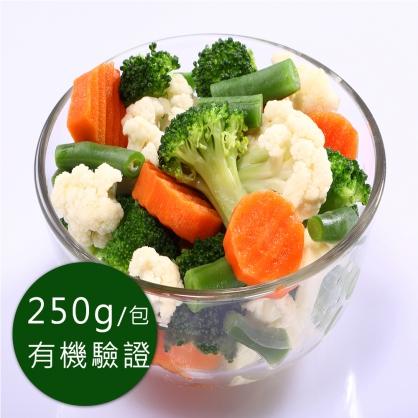 德國有機認證-急凍蔬菜-綜合時蔬250g/包