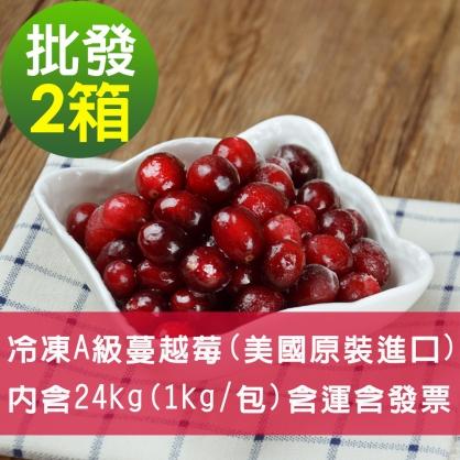 【幸美莓果】批發 A級冷凍蔓越莓24公斤
