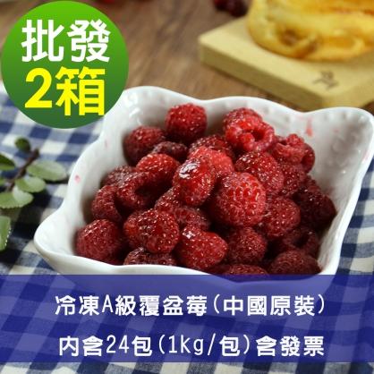 【幸美莓果】批發 A級冷凍覆盆莓24公斤