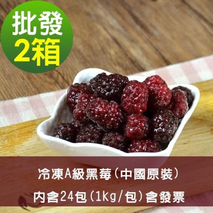 【幸美莓果】批發 A級冷凍黑莓24公斤