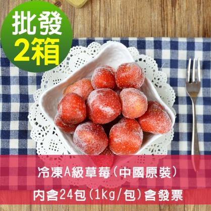 【幸美莓果】批發 A級冷凍草莓24公斤