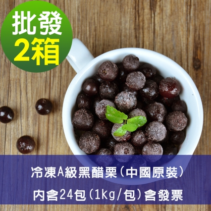【幸美莓果】批發 A級冷凍黑醋栗24公斤
