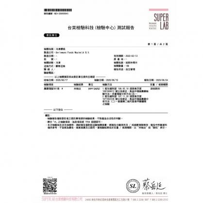 【檢驗報告】荷蘭進口紅櫻桃20220213