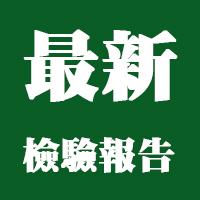 【檢驗報告】有機蔬菜相關報告(全商品)
