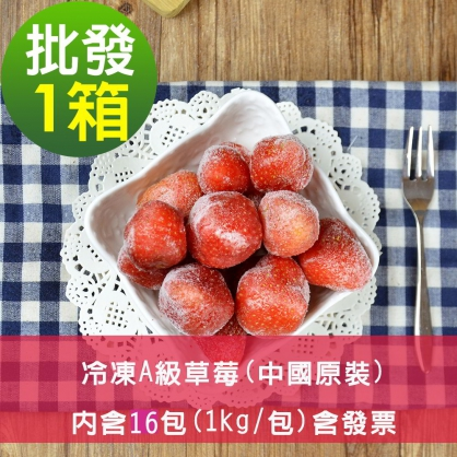 【幸美莓果】批發 A級冷凍草莓16公斤