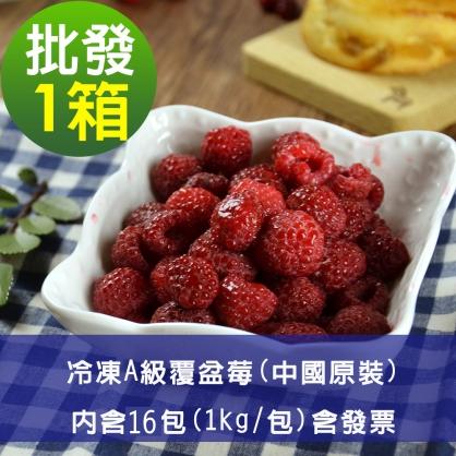 【幸美莓果】批發 A級冷凍覆盆莓16公斤