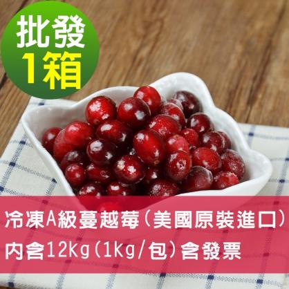 【幸美莓果】批發 A級冷凍蔓越莓12公斤