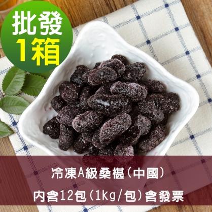 【幸美莓果】批發 A級冷凍桑椹12公斤