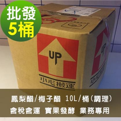 营业用桶装-凤梨醋/梅子醋 x5桶  业务专用 含税含运 10L/桶