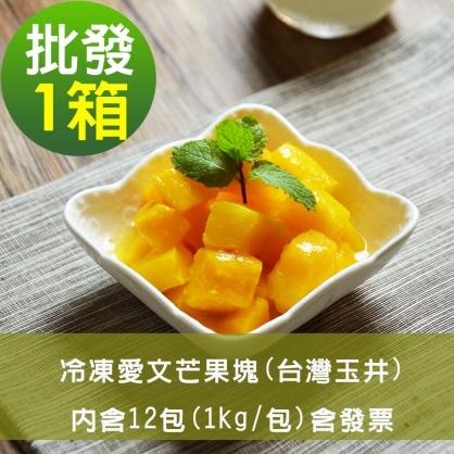 【幸美莓果】批發 A級冷凍愛文芒果12公斤