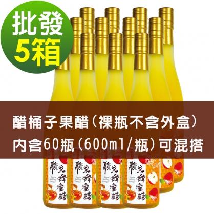 醋桶子-批发 健康果醋5箱/内含60瓶(无外盒、口味任搭)