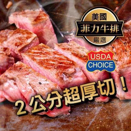 【即期出清】美國進口 厚切菲力牛排150g/包(已售完)
