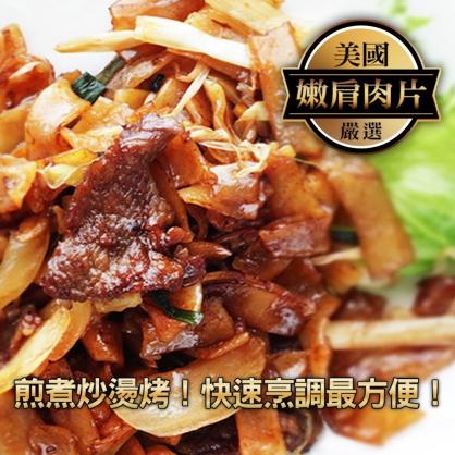 美國進口 嫩肩牛肉片300g/包