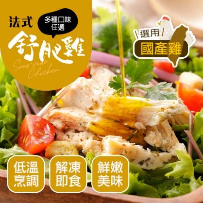 【幸美肉品】批發 法式舒肥雞-30包/箱(口味可混搭,訂單備註)