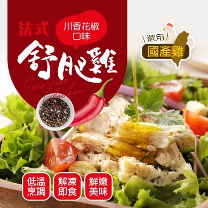 法式舒肥雞-川香花椒180g/包