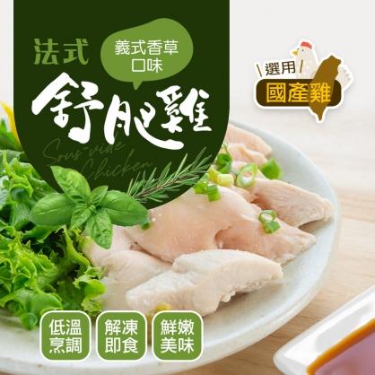 法式舒肥雞-義式香草180g/包