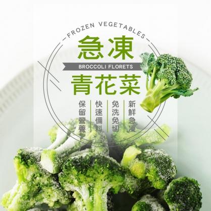 【幸美蔬菜】批發 冷凍青花菜10公斤/箱
