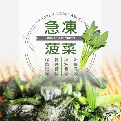 【幸美蔬菜】批發 冷凍菠菜10公斤/箱