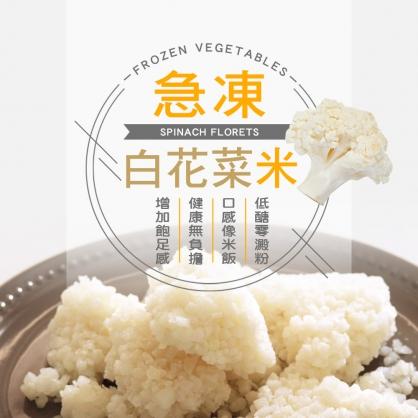 進口冷凍白花菜米1公斤/包