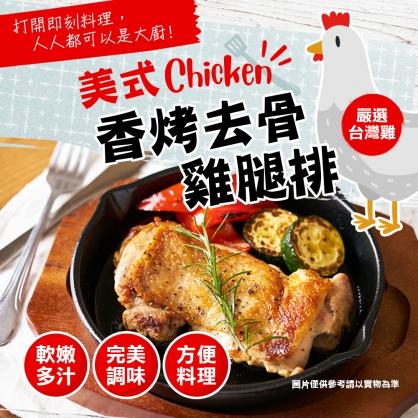 烤雞系列-美式香烤去骨雞腿排/240g/包