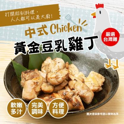烤雞系列-黃金豆乳雞丁300g/包