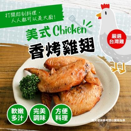 烤雞系列-美式香烤雞翅230g/包