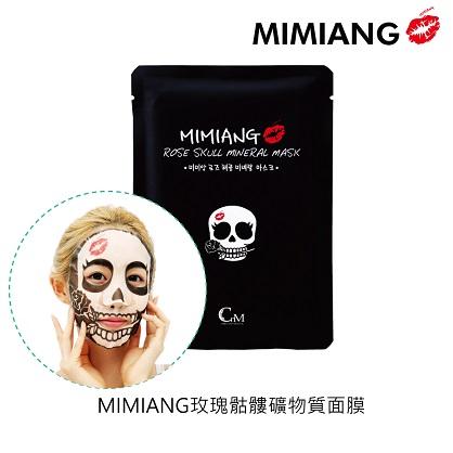 【韓國Running man熱銷推薦】玫瑰骷髏礦物質面膜