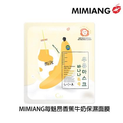 【韓國Running man熱銷推薦】香蕉保濕牛奶面膜
