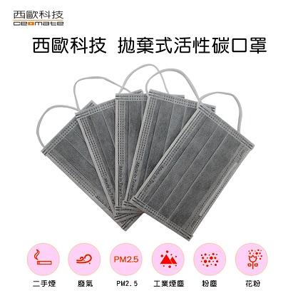 拋棄式活性碳口罩(50片/盒)-西歐科技