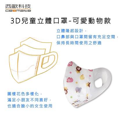 3D兒童立體口罩(50片/盒)-可愛動物-西歐科技