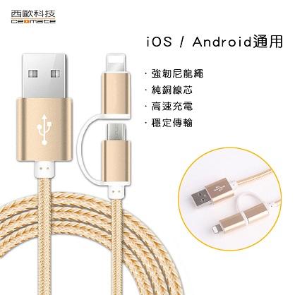 舊金山  Lightning & Micro USB 二合一鋁合金充電傳輸編織線 CME-CB100(土豪金)-西歐科技
