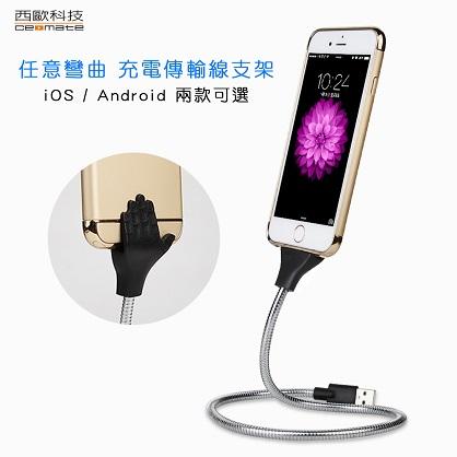 佛羅里達 金屬質感 Micro USB充電傳輸線支架(android)-西歐科技
