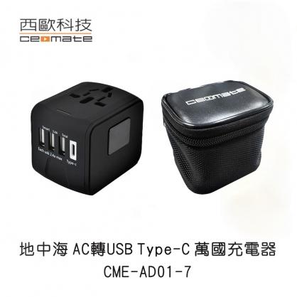 地中海 AC轉USB Type-C 萬國充電器-西歐科技