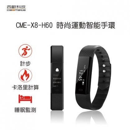 CME-X8-H60時尚運動智能手環 西歐科技 (鋼琴黑)
