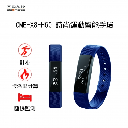 CME-X8-H60时尚运动智能手环 西欧科技 (海靛蓝)